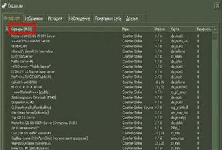Название: Патч для поиска серверов в интернете Категория: патчи для CS 1.6